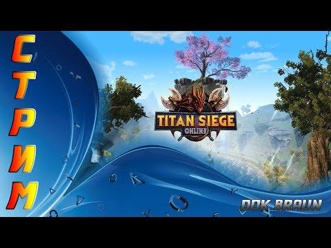 СТРИМ Titan Siege - MMORPG которая уже умерла (Сервера закрываются)