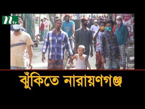 করোনা ঝুঁকির অন্যতম জায়গা নারায়ণগঞ্জ from YouTube · Duration:  2 minutes 37 seconds