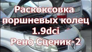 """Видео """"Раскоксовка поршневых колец дизельного двигателя 1.9dci в Рено Сценик-2"""""""