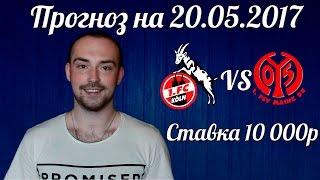Прогноз на 20.05.2017 / Кельн-Майнц / Прогноз на 10 000 рублей