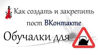 Как создать и закрепить пост Вконтакте