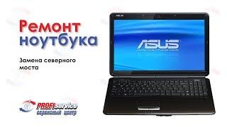 Ремонт ноутбука Asus (замена северного моста)