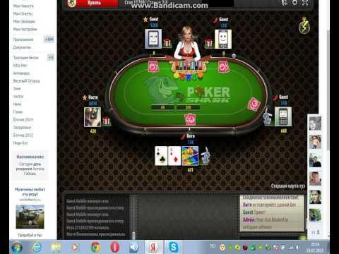Онлайн покер в вк покер ворлд играть онлайн