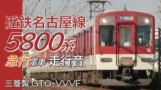 日立GTO 近鉄5800系 名古屋線急行走行音 伊勢中川→近鉄名古屋