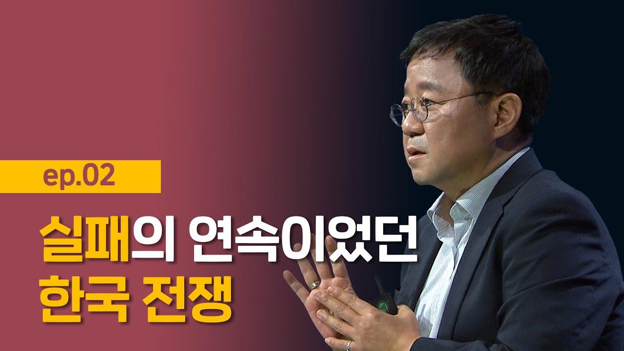 [최강1교시] EP.2 한국전쟁은 잘못된 판단의 연속이었다 I 한국전쟁 왜 일어났나? I 역사학자 박태균