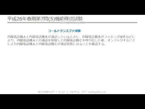【工担・総合種】平成26年春_技術_7-5(機能確認試験)