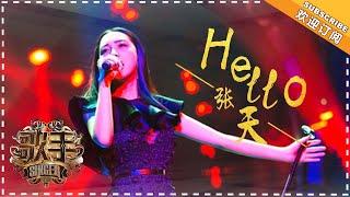 张天《Hello》- 《歌手2018》第3期 The Singer 【歌手官方频道】