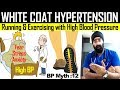 Rx BP Epi 3 : White Coat Hypertension | Can I Exercise with High Blood Pressure |HINDI| Dr.EDUCATION