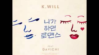 [MP3/DL] K.Will Feat. Davichi – You Call It Romance