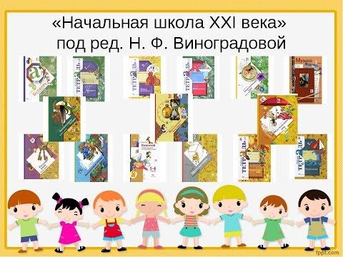 Программа Школа 21 века под редакцией Виноградовой(по запросу)