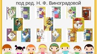 """Программа """"Школа 21 века """"под редакцией Виноградовой(по запросу)"""