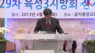 [CLSTV] 기하성 제29차 육성3지방 정기총회(안시…