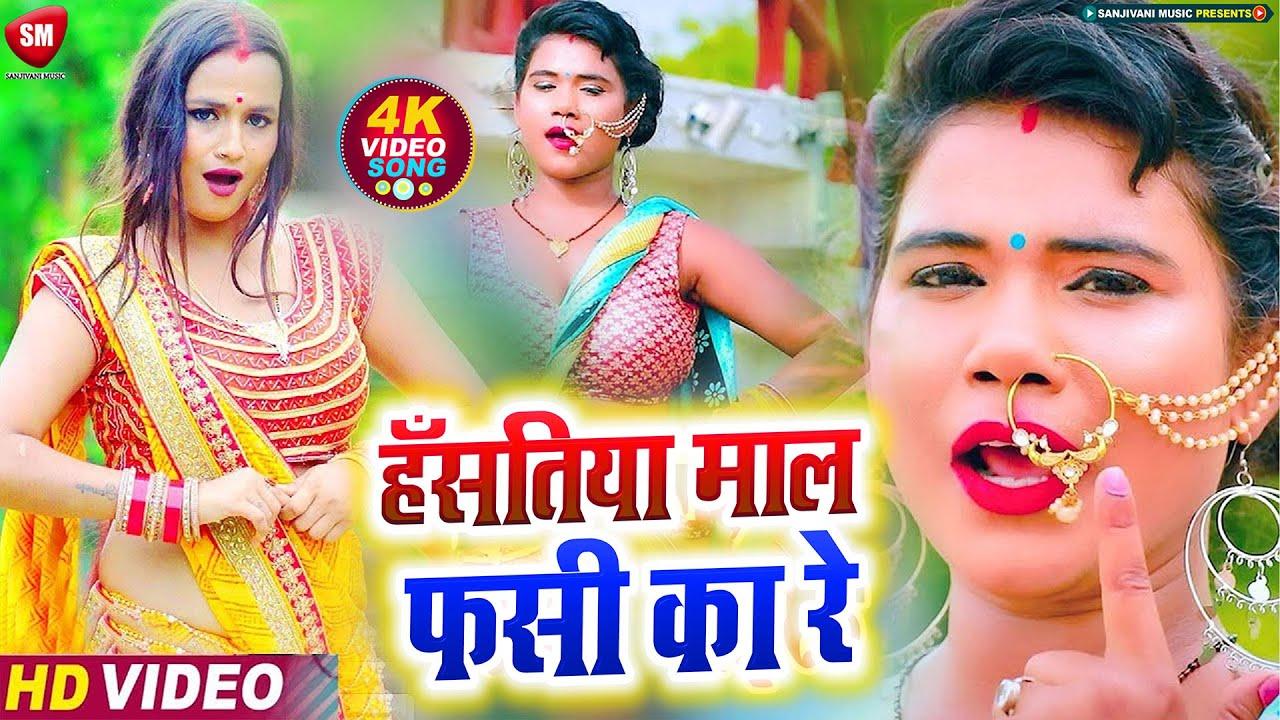 #Video_2021_Antra Singh Priyanka   Sunil SuperFast का एक और नया ब्रांड विडियो   हसतिया माल फसी का रे