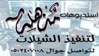 اروع شيلات تخرج باسم محمد \u0026 شيله تخرج اهداء من ام الخريج \u0026 تنفيذ بالأسماء