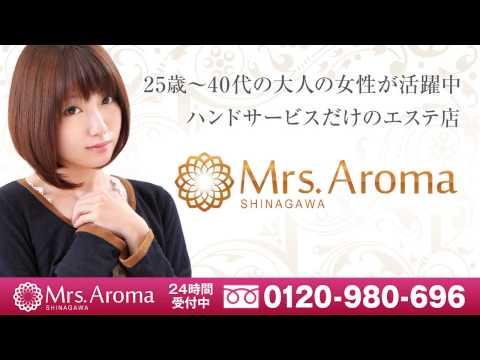 【品川ミセスアロマ】◆給与明細公開中◆25歳~40代に向けたハンドサービスのみのエステ店♪