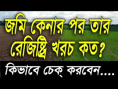How To Calculate Fees For Land Registration in West Bengal|Stamp Duty and Registration Charges in WB