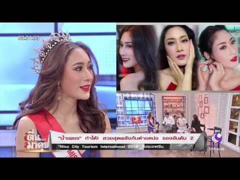 """ตื่นมาคุย :  """"น้ำเพชร""""ทำได้! กับตำแหน่ง รองอันดับ 2 """"Miss City Tourism International 2016 """" thumbnail"""