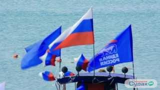 День России 2015. Крым. Судак.