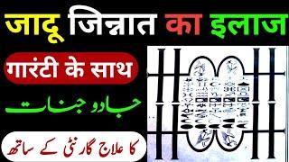 Jinnat Ka ilaj | Har Jadu Ka Tor | 3 Ghantay Main Har Jadu Khatam | jadu ka tor ki dua|Jadu Se Nijat