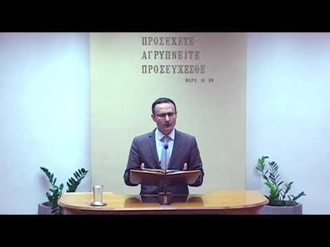 28.10.2018 - Ψαλμός Κεφ 1  &  Ματθαίος Κεφ 25 - Παύλος Παπαδαντωνάκης