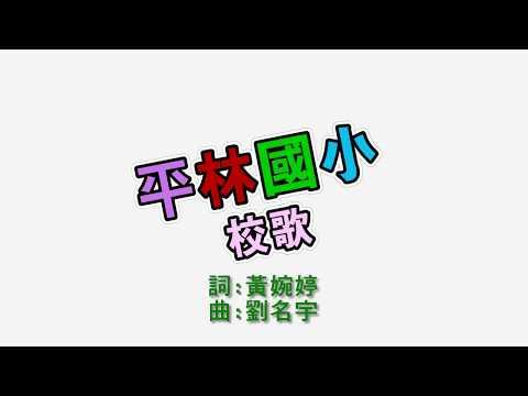 平林國小校歌