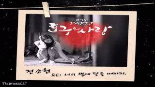 Jeon So Hyun - RE: Until I Reach Your Star (RE:너의 별에 닿을 때까지) Hogu's Love OST  Part.5