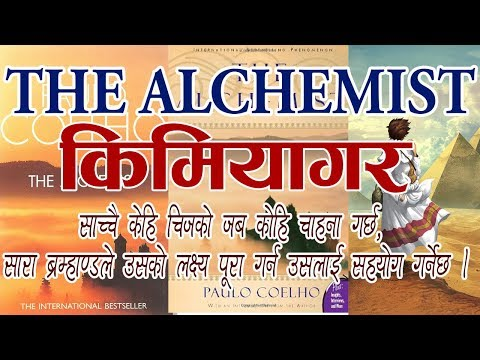 The Alchemist by Paulo Coelho in Nepali (किमियागर) - हरेक यूवाले पढ्नै पर्ने