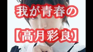 可愛い&イケメンな女優、高月彩良 長澤まさみに似ている?との噂も。。...