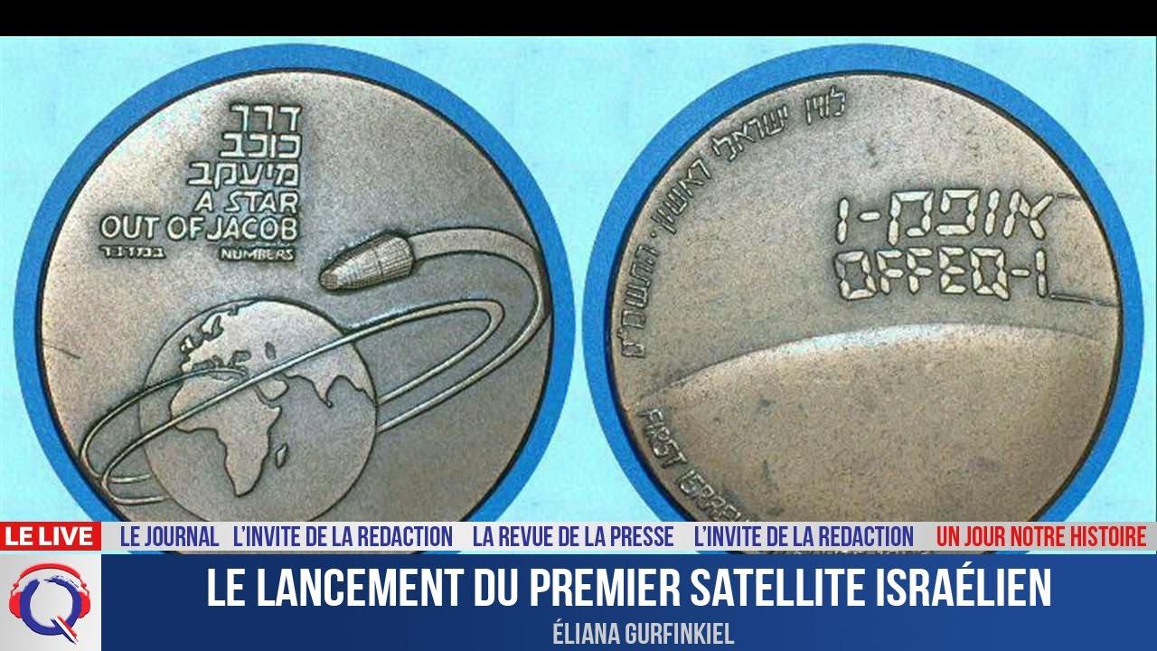 Le lancement du premier satellite israélien - Un jour notre Histoire du 14 septembre 2021