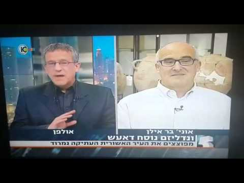 Aren Maeir interviewed about the destruction of Nimrud by ISIS, Arutz 10 April 14 2015