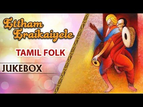 Ettham Eraikaiyele || Jukebox || Tamil Folk Songs || Tamil Songs || By T.K.S. Natarajan