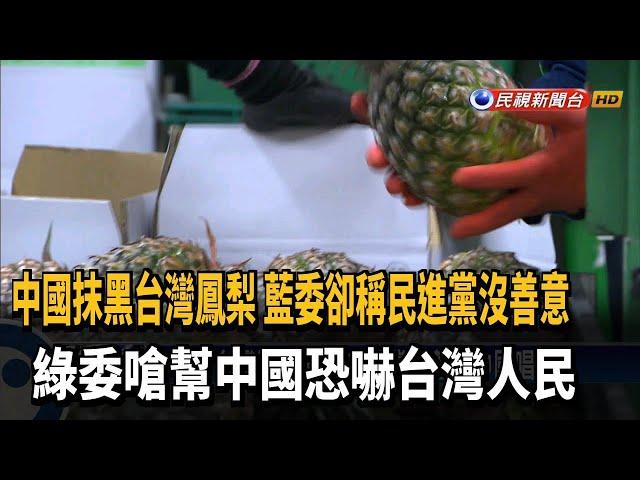 中國禁台灣鳳梨輸入 在野黨忙著與中國唱和?-民視新聞