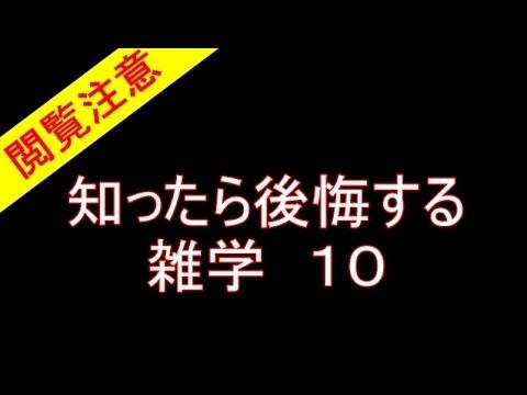 【閲覧注意】知ったら後悔する雑学10