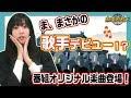 音楽プロジェクト始動w!?麻雀遊戯王のオリジナルテーマソングを企画!