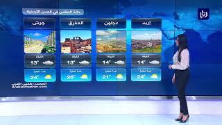 النشرة الجوية الأردنية من رؤيا 24-10-2019 | Jordan Weather
