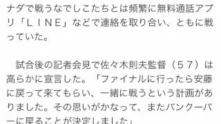 なでしこ決勝へ導いた安藤梢の声「私をバンクーバーに呼んで!」決勝は...