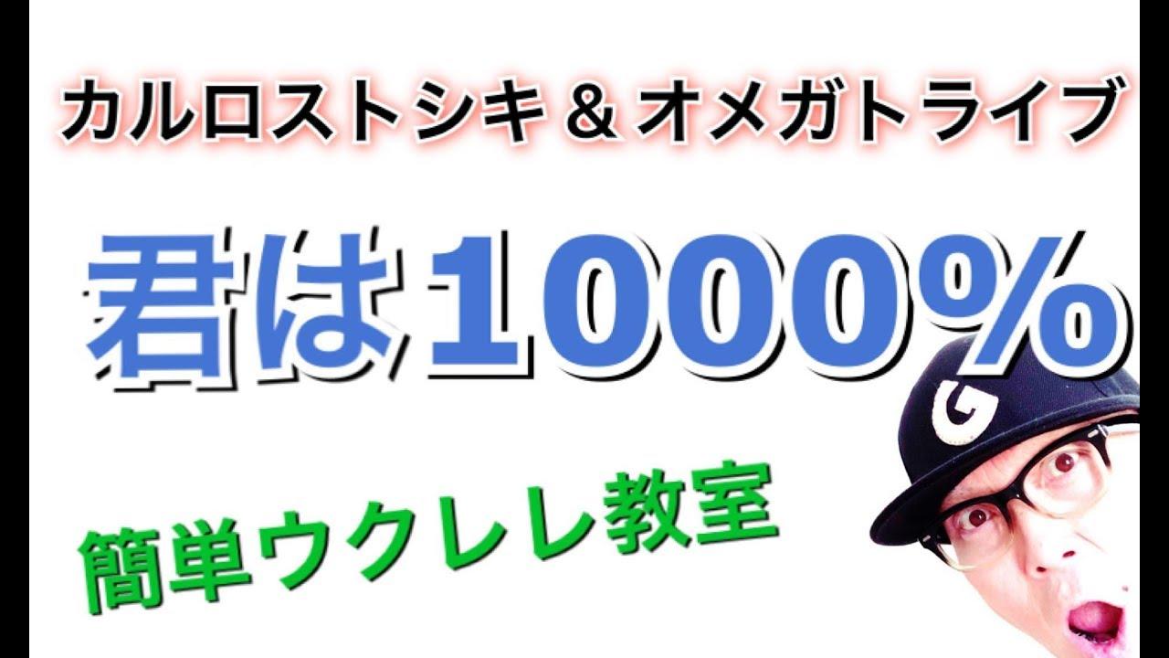 君は1000% / カルロストシキ & オメガトライブ【ウクレレ 超かんたん版 コード&レッスン付】GAZZLELE