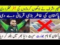 Fahim Ashraf Rejected A Big Offer for Pakistan Cricket Team by County Cricket