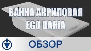 Акриловая ванна EGO DARIA – обзор и особенности установки