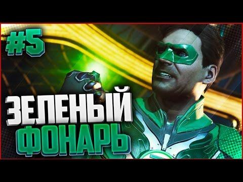 INJUSTICE 2 Прохождение на русском #5 - ЗЕЛЕНЫЙ ФОНАРЬ