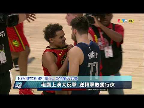 愛爾達電視20181025/【NBA】老鷹逆轉獨行俠 林書豪得3分2助攻