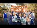Нервное сентября | Уральские пельмени 2019