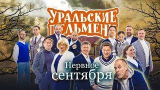 Download Нервное сентября   Уральские пельмени 2019 Mp3 and Videos
