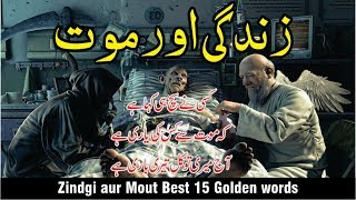Zindgi aur Mout 15 Best Quotes and Poetry in Urdu hindi || زندگی اور موت|| life and death