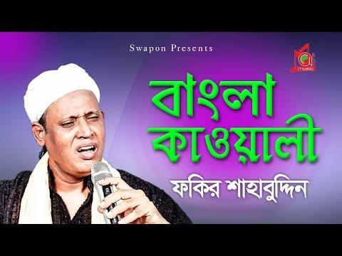 Fakir Shahabuddin - Bangla kawali | বাংলা কাওয়ালী | Kawali Gaan | Full Video Jukebox thumbnail