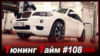 Тт 108: Совместный тест драйв BMW X5 E70