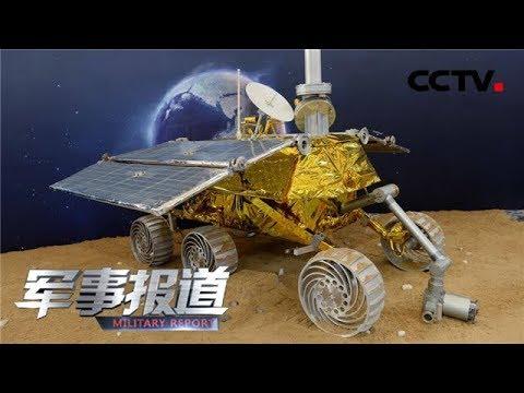 """《军事报道》 嫦娥四号任务圆满成功,""""嫦娥""""与""""玉兔""""互拍,中国航天器再创世界首次 20190112   CCTV军事"""