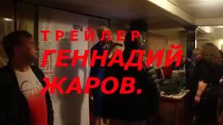 ГЕННАДИЙ ЖАРОВ ТРЕЙЛЕР & НОВЫЙ ГОД