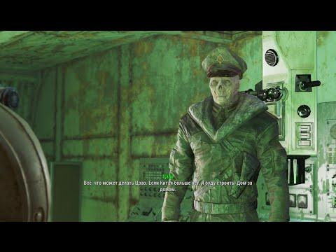 Fallout 4 #88 - Подводная лодка (Янцзы)