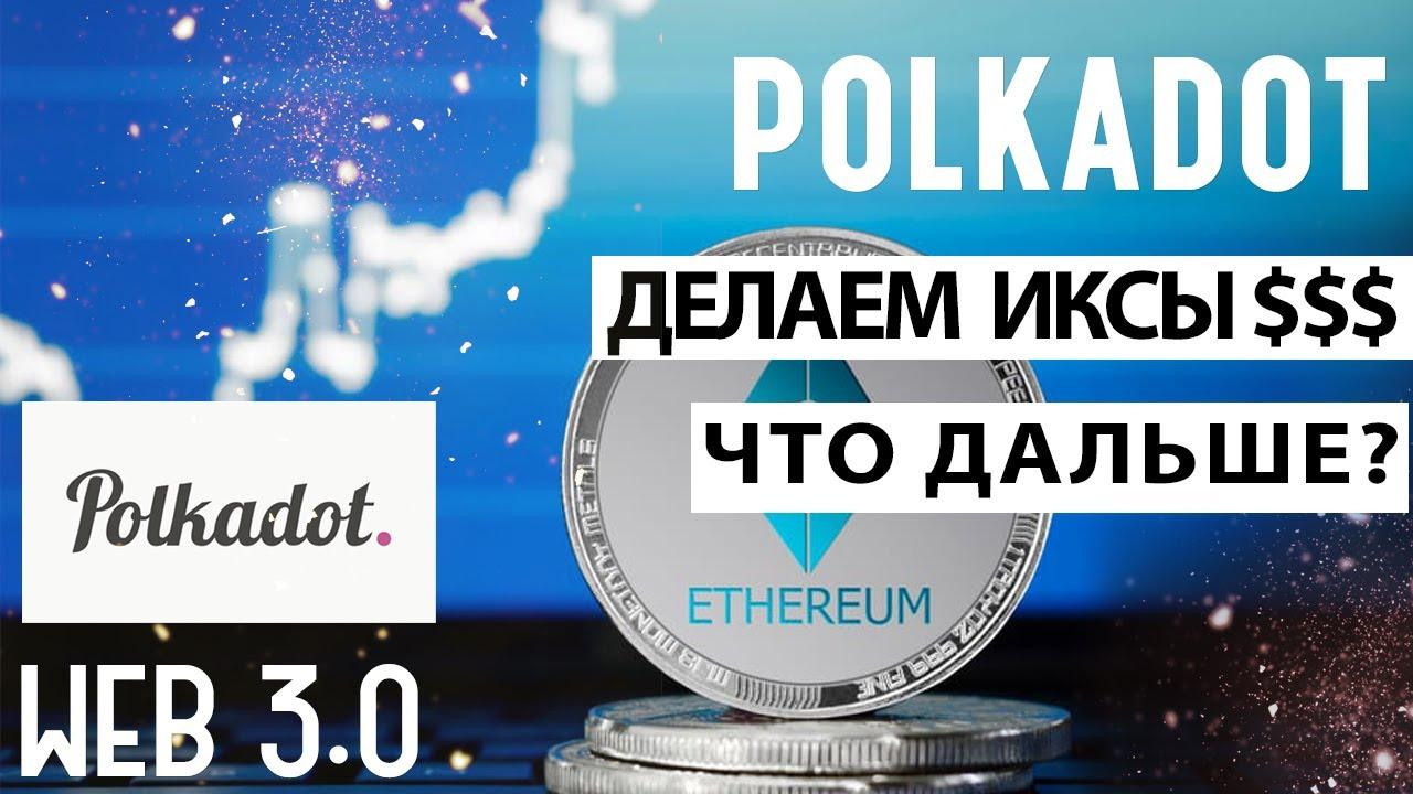 Криптовалюта PolkaDot Web 3.0! Новый ХАЙП и возжмно ли здесь заработать? | Подробный обзор